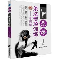 象棋杀法专项训练――中级篇 辽宁科学技术出版社