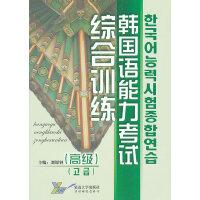 韩国语能力考试综合训练(高级)