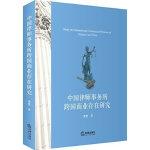 中国律师事务所跨国商业存在研究
