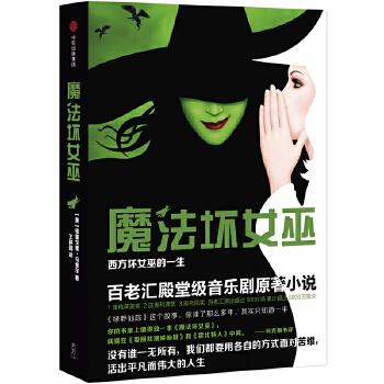 魔法坏女巫:西方坏女巫的一生(pdf+txt+epub+azw3+mobi电子书在线阅读下载)