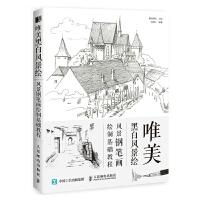 唯美黑白风景绘:风景钢笔画绘制基础教程