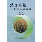北方水稻生产技术问答(第二版)