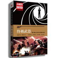 007谍战精选集之:终极武器(精装版)