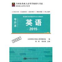 2015年成人高考丛书系列:成考教材(专升本)英语 陈明,胡水娟 9787563525867 北京邮电大学出版社有限公司