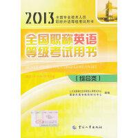 全国职称英语等级考试用书(综合类)(唯一指定教材 网络独家销售)