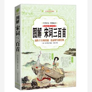 宋词三百首 图解(全彩)