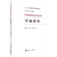 中国教育改革40年:学前教育