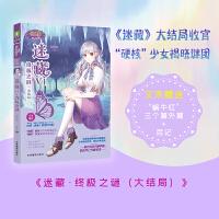 意林:小小姐冒险励志系列--迷藏6●终极之谜(大结局)