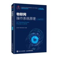 物联网操作系统原理(LiteOS)
