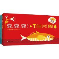 变变变(工具篇+自然篇)(2册) 郑州大学出版社
