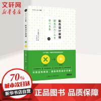 去日本上设计课 2 配色设计原理 上海人民美术出版社