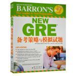 GRE备考策略与模拟试题(附CD-ROM) 新东方英语