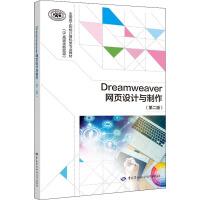 Dreamweaver网页设计与制作(第2版) 中国劳动社会保障出版社