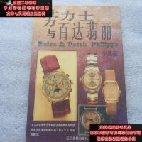 【二手旧书9成新】劳力士与百达翡丽9787806014004