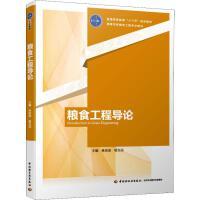 粮食工程导论 中国轻工业出版社