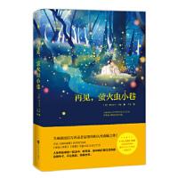 【二手书9成新】再见,萤火虫小巷克莉丝汀・汉娜,白马时光 出品9787550018716百花洲文艺出版社