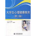 大学生心理健康教育 (第二版)