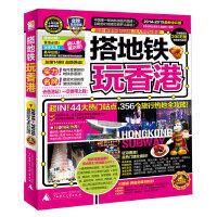 搭地铁玩香港(2014-2015全新全彩版)