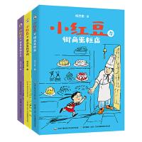 小红豆系列(套装1-3卷)