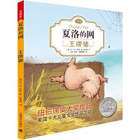 王牌猪(夏洛的网・注音版)