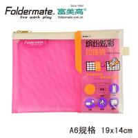 Foldermate/富美高 81035 缤纷炫彩拉链袋 玫�t A6 19cm x 14cm文件袋透明网格袋塑料手机袋
