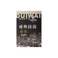 对外汉语论丛(第五集)