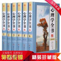 心理学全书 16开精装6册 心理学书籍 心理辅导 心理学全书