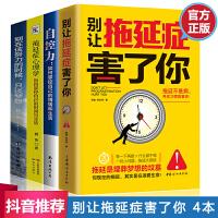 4册别让拖延症害了你+自控力书+别在该努力的时候只谈梦想+拖延症心理学如何掌控自己的时间与生活戒了吧拖延症书排行榜
