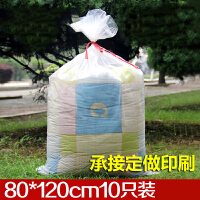 大号平口袋毛绒娃娃服装收纳被子塑料透明包装pe搬家袋子情人节礼物 80 x 120cm(10只)