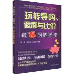 玩转导购、返利与比价 最惠网购指南 中国农业出版社