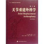 关节重建外科学(第3版)