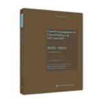 曲面的一般研究(1827年和1825年)(英文版)