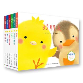 """小鸡球球成长绘本系列:全6册 极具镜头感的立体故事画面,让0-3岁孩子们和小鸡球球一起感受立体阅读。通过""""藏与找""""的游戏,让宝宝充满期待,调动感官去探索。附赠6册成长故事完整音频,故事好看,好听,好玩。(心喜阅童书出品)"""