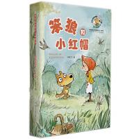 笨狼的故事系列典藏版:笨狼和小红帽