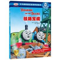 铁路宝藏/托马斯和朋友双语阅读绘本.我爱阅读 湖南少年儿童出版社