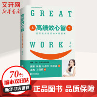 高绩效心智 拉开彼此差距的关键因素 北京联合出版社