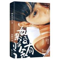 【二手书9成新】 如果没有归途阿鹏叔九州出版社9787510830549