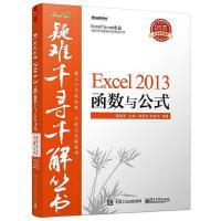 【二手旧书8成新】疑难千寻千解丛书:Excel 函数与公式 黄朝阳 / 9787121264412