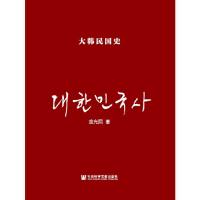 大韩民国史 金光熙 社会科学文献出版社 9787509762059