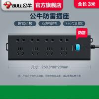 公牛插座防雷插排插线板接线板家用多功能电源转换器多孔位3米线