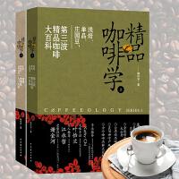 精品咖啡学 上下册 韩怀宗著 关于咖啡的书 咖啡知识选咖啡豆开咖啡店咖啡师书籍手冲咖啡制作拉花 手工咖啡烘焙书 咖啡入门