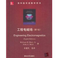 工程电磁场(第8版)(清华版双语教学用书)