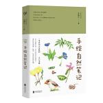 手绘自然笔记(手绘插画&自然科普小知识,随着作者一起,爱上大自然的花、草、鱼、虫,飞禽走兽)