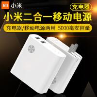 小米二合一移动电源(5200mAh+智能充电器) 小米充电器+小米移动电源(双USB输出) 智能快充模式/智能双模切换