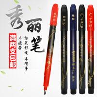 日本斑马牌小楷秀丽笔软笔练字笔中楷签到笔科学软头书法笔