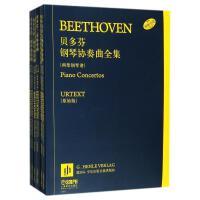 贝多芬钢琴协奏曲全集两架钢琴谱(共7册) 上海音乐出版社