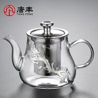 唐丰玻璃茶壶单壶大容量家用镶银游龙泡茶壶手执壶不锈钢过滤内胆