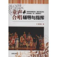童声合唱辅导与指挥 金盾出版社