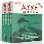 正版2册【上下卷】抗美援朝战地日记 长征出版社历史普及读物