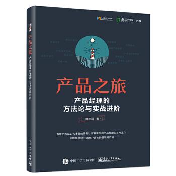 产品之旅:产品经理的方法论与实战进阶系统的方法论和丰富的案例,可直接指导产品经理的日常工作,实现从0到1打造用户喜欢的互联网产品